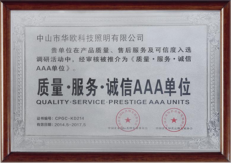 质量·服务·诚信AAA单位