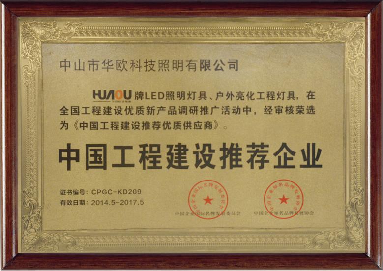 中国工程建设推荐企业