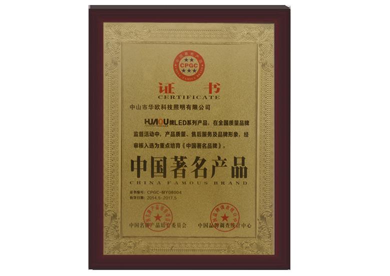 中国著名产品