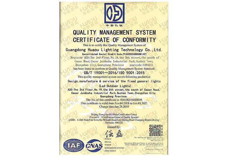 ISO9001国际质量管理体系英文版
