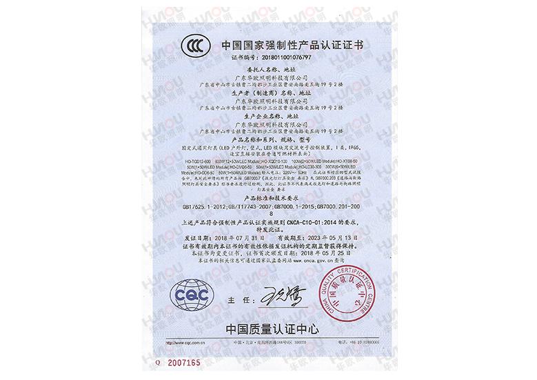 中国国家强制3C认证中文版