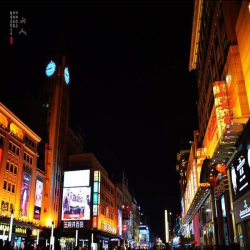 北京王府井
