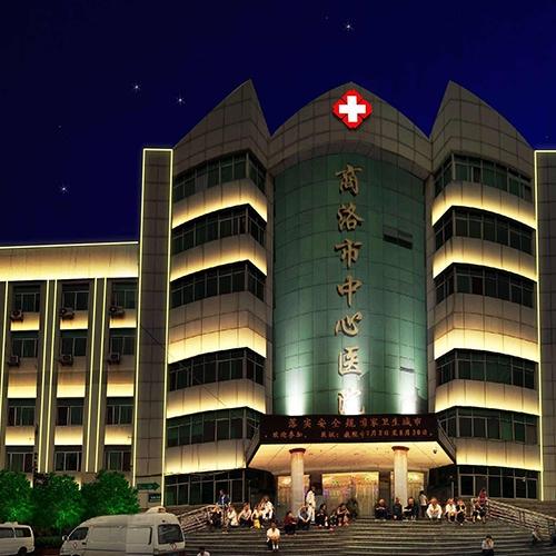 商洛市中心医院